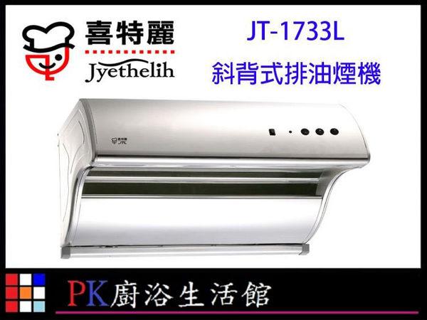 ❤PK廚浴生活館❤高雄喜特麗 JT-1733L 斜背式排油煙機 ☆電熱除油☆吸力強☆低噪音
