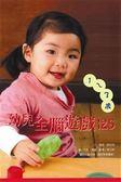 (二手書)1~3歲幼兒全腦遊戲125
