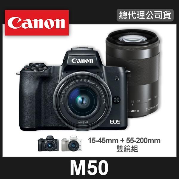 【現貨供應】公司貨 Canon EOS M50 雙鏡組 (搭 EF-M 15-45 MM+55-200MM) 屮R3