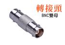 【BNC雙母-轉接頭】 監視器 轉接頭大量批發  監視 DVR 攝影機 台灣安防
