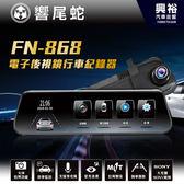 【響尾蛇】FN-868 電子後視鏡行車紀錄器 *星光夜視 停車監控系統 支援倒車顯影功能*