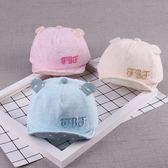 降價優惠兩天-春季嬰兒帽子新生兒遮陽帽3-6-10個月春秋薄款男童女孩寶寶鴨舌帽