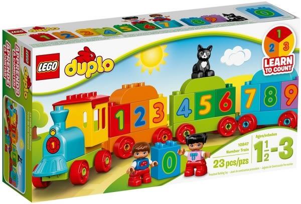 樂高LEGO DUPLO 數字火車 10847 TOYeGO 玩具e哥