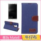 華為 MATE8 手機殼 保護套 牛仔布 mate 8 支架 磁釦 插卡 側翻 錢包款 手機套