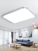 吸頂燈 LED吸頂燈長方形大氣客廳燈臥室燈現代簡約書房間燈餐廳陽檯燈具【免運快出】