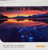 NISI 軟漸變 Soft G ND16 ND1.2 150X170 方形漸層減光 減4格 玻璃 奈米鍍膜   24期0利率