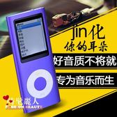 mp3 mp4播放器 有屏迷你音樂學生MP3運動隨身聽有屏mp4錄音筆 全店88折特惠