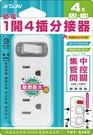 3P節電1開4插分接器-DR-TNT829S