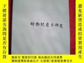 二手書博民逛書店罕見動物紀錄片研究Y25944