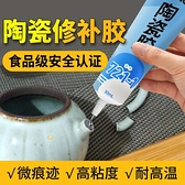 修補劑 工藝品紫砂壺專用膠水軟性無痕透明強力陶瓷膠黏劑瓷器花盆花瓶陶瓷修補劑 晶彩 99免運