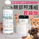 【培菓平價寵物網】貓主意》溫和眼部照護組(昇級版)