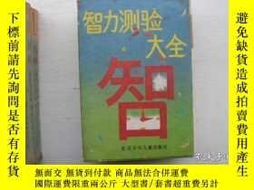 二手書博民逛書店罕見智力測驗大全(五冊全)Y15511 尹明 艾克 北京少年兒童