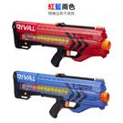 NERF兒童射擊玩具 孩之寶Hasbro 決戰系列 RIVAL 宙斯XV1200 B1591 紅藍兩色隨機出貨 B1591
