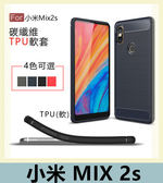 Xiaomi 小米 MIX 2s 碳纖紋軟殼 拉絲紋 全包 防摔 防滑 手機殼 矽膠套 保護套 手機套 軟殼