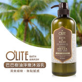 O'LITE 歐莉特-巴巴樹油淨嫩沐浴乳 670ml/沐浴露/清潔/保濕/台灣製造/天然認證