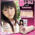 自愛器 情趣用品-日本EXE D-HOLE 蕾 自慰器 如宛荳凹凸吸引的攻擊