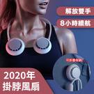 2020 掛脖風扇 USB製冷風扇 頸掛風扇 電風扇 隨身風扇 降溫頸環 懶人風扇 手持風扇 迷你風扇