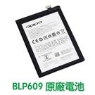 【免運費】送4大好禮【含稅附發票】OPPO 歐珀 BLP609 R9 R9M X9009 R9MT 原廠電池【送防水膠】