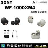 兩色現貨 SONY WF-1000XM4真無線降噪耳機 公司貨 WF1000XM4藍牙耳機 WF1000X M4