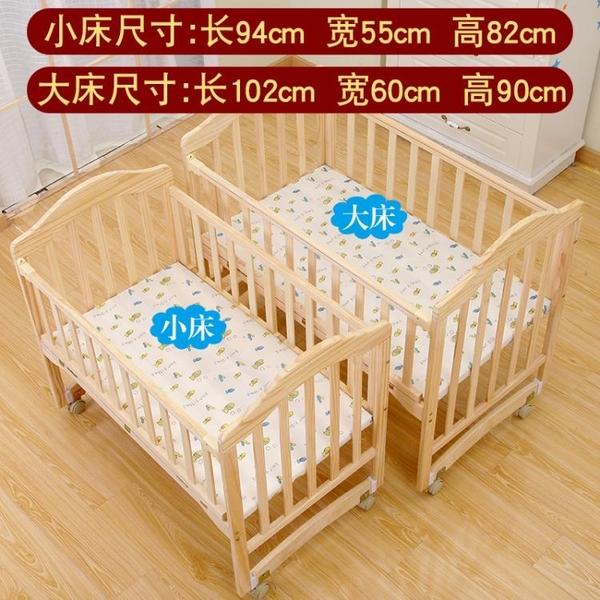 降價兩天 萌寶樂嬰兒床新生兒實木無漆環保寶寶床搖籃床可變書桌可拼接大床