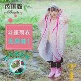 無異味斗篷式兒童雨衣女男童小孩雨衣防水騎行雨披【雲木雜貨】