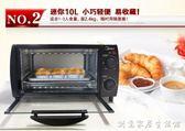 Midea/美的 T1-108B家用多功能烘焙10升迷你精致小電烤箱HM 衣櫥秘密