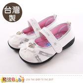 女童鞋 台灣製冰雪奇緣授權正版公主鞋 魔法Baby