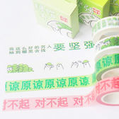 【BlueCat】本豆被戴綠帽子道歉要堅強和紙膠帶