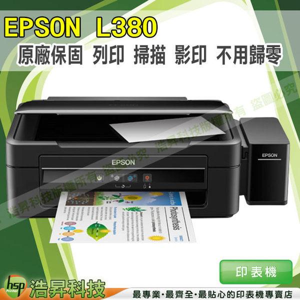 EPSON L380 高速三合一原廠連續供墨印表機 原廠保固 送好禮