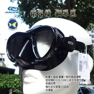 Aropec 台灣製 CE認證 低容積 輕量化 自由潛水 浮潛專用 面鏡 HF10