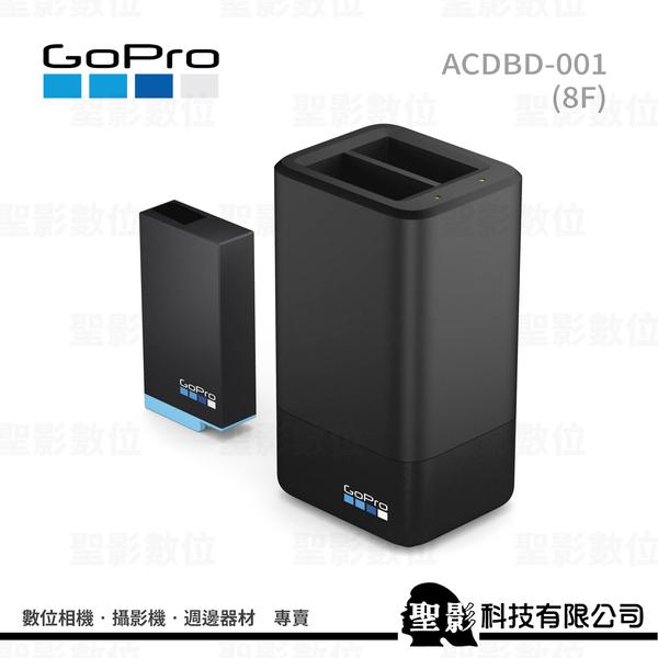 ( GoPro ACDBD-001 MAX 雙電池充電器+電池【公司貨】8F