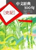 (二手書)中文經典100句:史記