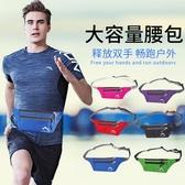 多功能戶外男女運動跑步隱形貼身薄款防盜防水收銀音樂手機小腰包 居享優品