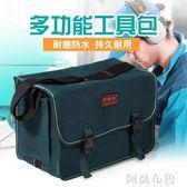 空調維修工具包男帆布大加厚勞保單肩包安裝耐磨多功能電工工具包 igo阿薩布魯