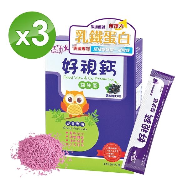 【生達-活沛】好視鈣益生菌顆粒【3盒】(30包/盒)(兒童配方添加美國專利乳鐵蛋白維護力up)
