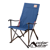【PolarStar】大川庭園休閒椅『寶藍/橘紅』P20717 休閒椅.折疊椅.休閒椅.戶外椅.露營.釣魚.戶外