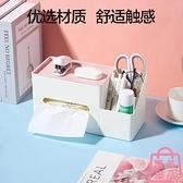 面紙盒收納盒紙巾盒多功能遙控器收納茶幾抽紙盒【匯美優品】