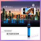 MOMAX 蘋果手機 藍牙 遙控自拍杆 蘋果 OPPO 手機通用 自拍器 自拍棒 【優品嚴選】