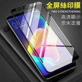華為HUAWEI Y7 Prime 2018 榮耀 7C 暢享8 全屏 鋼化膜 硬邊 絲印膜 玻璃貼 防刮 螢幕保護貼 保護膜