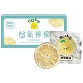【買2送1贈品】Becky Lemon 憋氣檸檬 即時鮮泡檸檬片(1盒50片)大盒【小三美日】