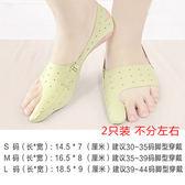 超薄大拇指腳趾外翻矯正器大腳骨外翻指頭糾正分趾器成人可穿鞋 智慧e家