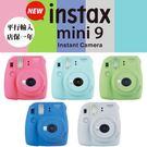 BAIBAICAMERA 富士 mini9 ( 平輸) 拍立得相機 拍立得 即拍即印 另售 拍立得底片 mini8 主機