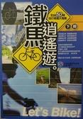 (二手書)鐵馬逍遥遊 : 全台50條自行車道大蒐集