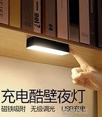 酷斃大學生宿舍燈管神器led小台燈護眼書桌充電插電兩用寢室學習 【新年快樂】 YJT