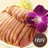 【加意蜂蜜茶鵝】鵝胸切片(600g,約3~4人份)-含運價