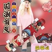 長板滑板成人女生刷街成年公路舞板初學者全能雙翹專業滑板車【萌萌噠】