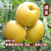 【鮮食優多】六果 豪華級貴妃梨 禮盒裝(25兩/粒*5)