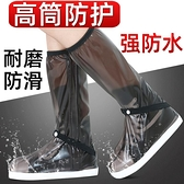 雨鞋套高筒鞋套防水雨天男女騎行防滑加厚耐磨底兒童戶外防雨雨靴「錢夫人小鋪」