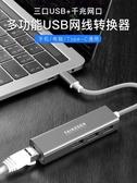 網線接口轉換器usb網線轉換器轉網口type-c適用筆記本電腦 嬡孕哺