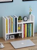 書架簡易桌上置物架兒童 書桌面收納學生宿舍簡約 小書柜子YYP 瑪奇哈朵
